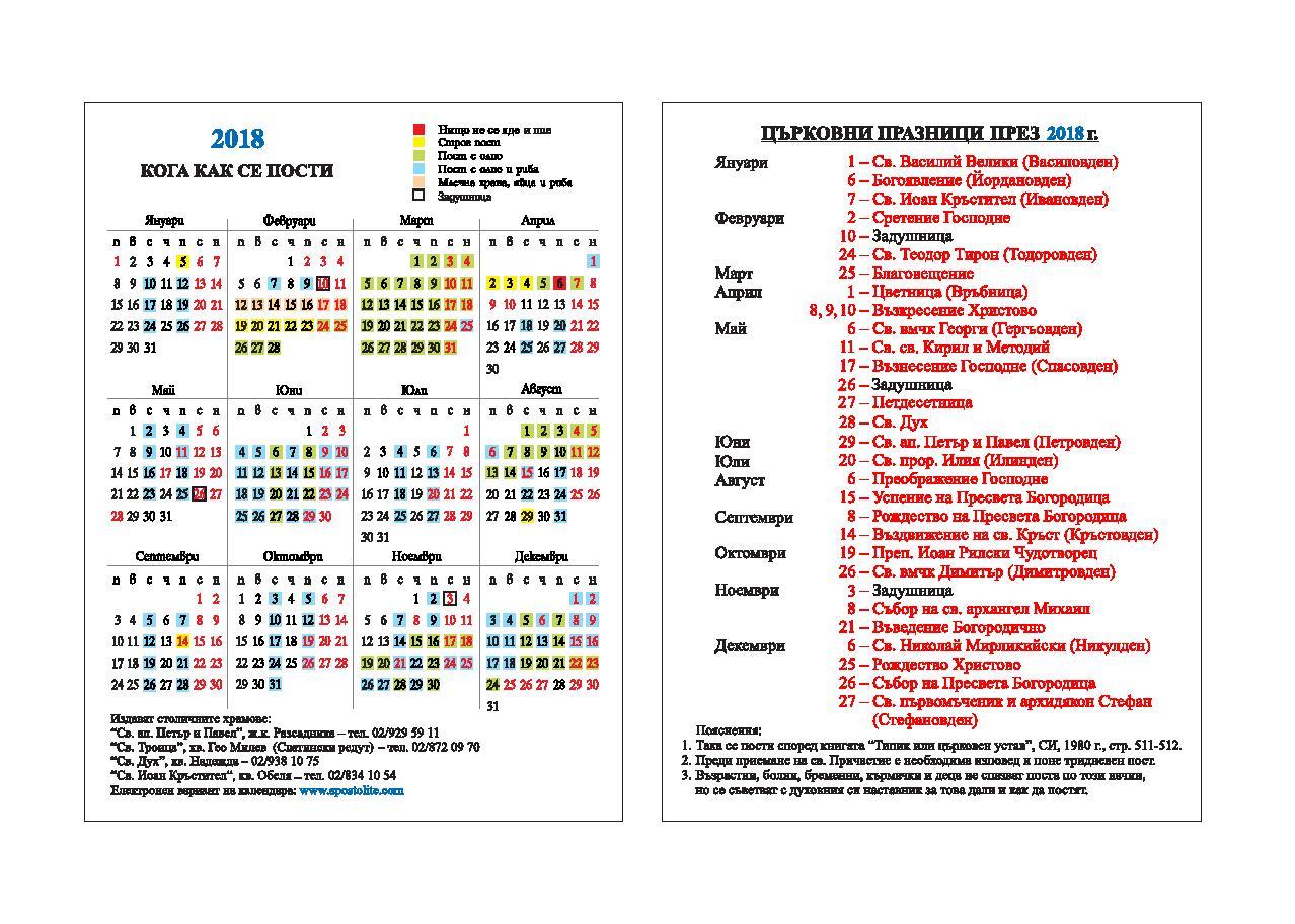 Постен календар 2018 г Православен храм Quot Свети апостоли